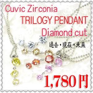 ホワイトゴールド コーティング トリロジー CZダイヤ ネックレス ペンダント 全5色 HSN-JY31-lav