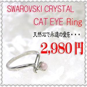 [あす着]【送料無料】涼しげなカラーキャッツアイ!ファッションリング☆ピンクカラー 4056