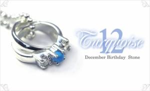 送料無料*12月誕生石★ターコイズ2連プチリングネックレス