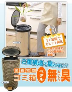 送料無料 吸着密閉ゴミ箱ペダル無臭(ムッシュ)■臭いを密閉するから生ゴミ処理機いらず?おむつポットやペット用にも