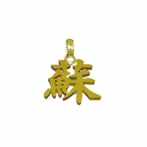 (先払いのみ)ソ・ジソブスタイルの『蘇』ペンダント14Kゴールド ミニサイズ