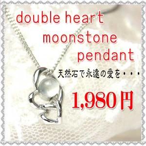 [あす着]天然石☆ダブルハートムーンストーンペンダントP-264-MS