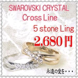 [あす着]【送料無料】スワロフスキー クリスタル ラインクロス リング BR-4628-PG