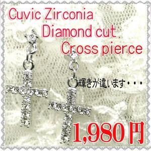 ホワイトゴールドコーティングCZダイヤクロスピアス JRKE-RA27