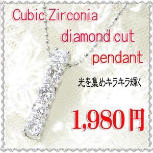 プラチナ コーティング CZダイヤ ライン ネックレス ペンダント N1907