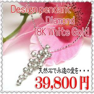 【即日発送可能!】18Kホワイトゴールド ダイヤモンド ペンダント 0.2ct diamond-02