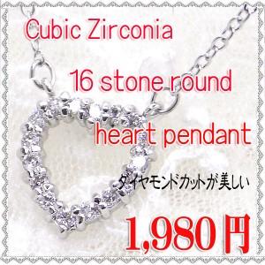 プラチナ コーティング CZダイヤ ハート ネックレス ペンダント N2764