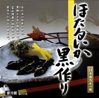 ■同梱無料■ほたるいか 黒作り/180g/かね七/1080円
