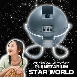 プラネタリウム スターワールド◆お部屋が満天の星空☆彡
