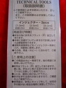 【遠州屋】 注射器型 インジェクター 3種セット ミネシマ (TM-20) アロマ・化粧水の調合などに (市)☆