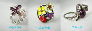 送料無料♪オール2500円かわいい森のリング