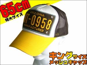超ビッグサイズ65cmメッシュキャップ(ARIZONA)黄 帽子 大きいサイズ メンズ