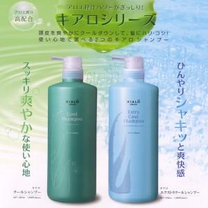 【アロエ搾汁高配合】キアロクールシャンプー 10...