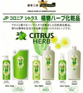 【送料無料】JPコロニアシトラス植物ハーブ化粧品 ヘアートニック1000ml詰替用