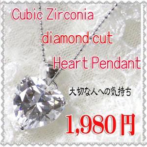 プラチナ コーティング CZダイヤ ビッグ ハート ネックレ スペンダント M2736