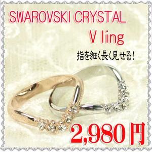 [あす着]【送料無料】スワロフスキー クリスタル Vライン リング BR-4627