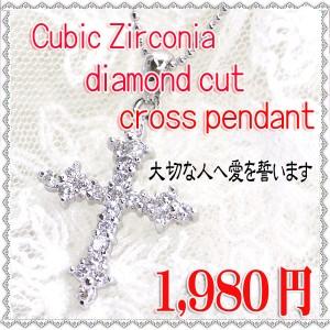 プラチナ コーティング CZダイヤ クロス ネックレス ペンダント N2012