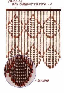 SALE★送料無料★珠のれん★手作りのれん【EE1501】サイズ85x46cm★レトロでおしゃれなのれん!きれいな模様が素敵ですよね!