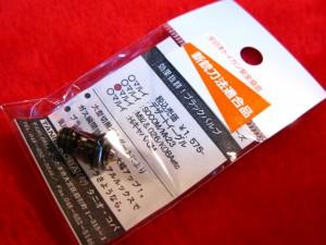 【遠州屋】 マルイ M92F G26 ブローバックガスガン 共用 ブラックバルブ タニオコバ (市/R)☆