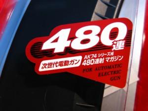 【遠州屋】 次世代電動ガン AK74 シリーズ用 480連マガジン 東京マルイ (市/R)★