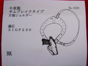 【遠州屋】 SP (私服刑事)タイプ ショルダーホルスター 高級牛革製 No.S223 (市/R)★