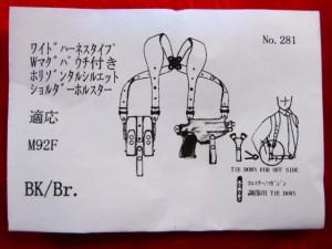 【遠州屋】 ホリゾンタル革製ショルダーホルスター(茶) ダイ・ハード No.281 イースト・A (市/R)★