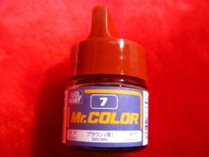 ブラウン(茶) 光沢 Mr.カラー(7)