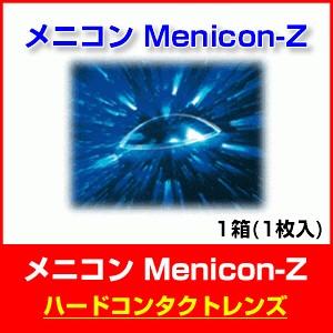 ★送料無料★ メニコン Z (ハードコンタクト) ◆ハードコンタクトレンズ◆