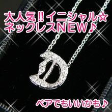 【n431】pt加工イニシャルネックレス★d