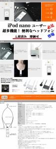 『ついでに買ってお得』iPod nano専用多機能イヤホン■GH-ERT-IPODNK
