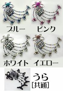 2着で5千円さらに送料無料☆キラキラ流れ星☆蝶の髪かざり☆