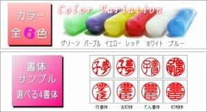 印鑑/はんこ 送料無料/パールグラス印鑑★12ミリサイズ