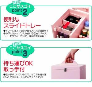 送料無料【メイクボックス】メイク ボックス、メイクボックス コスメボックス、メイク box、メイク 収納、メイク 用具、メイク 道具