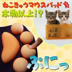 送料無料【ねこきゅうマウスパッド】ねこきゅう マウスパッド、ねこきゅう パッド、キャラクター マウス、マウス 猫、マウス 肉球