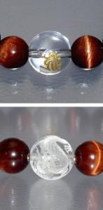 梵字水晶&龍彫り水晶 10mm玉・レッドタイガーアイブレスレット (メンズL、レディースMサイズ)
