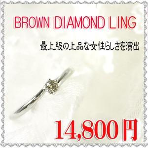 [あす着]【送料無料】天然ブラウン1粒 ダイヤモンドリング0.10ct 6本爪 プラチナコーティング シルバー925