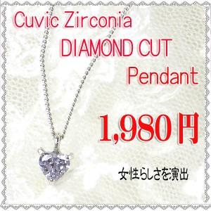 [あす着]【メール便なら送料無料】カラーキュービック♪希少!Heart Cubic Zirconia!ネックレス/ペンダント P-241-L