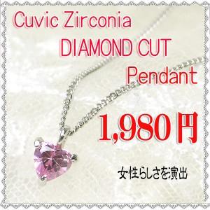 [あす着]【メール便なら送料無料】カラーキュービック♪希少!Heart Cubic Zirconia!ネックレス/ペンダント P-241-P