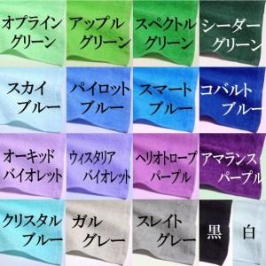【カラーバリエーション33】コーマカラーフェイスタオル日本製(泉州タオル)33×86コーマ糸使用で肌触りがGOOD♪色数も魅力♪