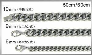 ステンレスキヘイネックレス 幅9mm/長さ60cm