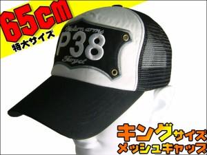 超ビッグサイズ65cmメッシュキャップ(P38)ブラック 帽子 大きいサイズ メンズ