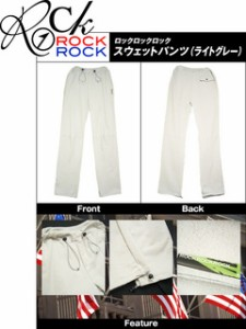 ロックロックロック ヘビーウエイト スウェットパンツ ライトグレー ラスト:Sサイズ (RockRockRock)