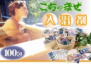 【送料無料】ごちゃまぜ入浴剤(100包セット)