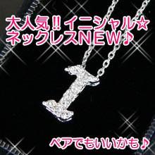 【n436】pt加工イニシャルネックレス★i