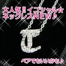 【n447】pt加工イニシャルネックレス★t