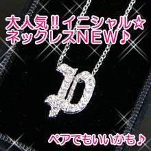【n443】pt加工イニシャルネックレス★p