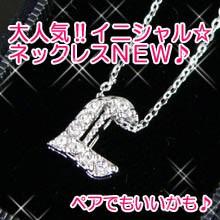 【n439】pt加工イニシャルネックレス★l