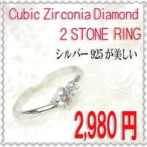 [あす着]【送料無料】SILVER925 CZダイヤ 2粒シンプル リング SR-3955