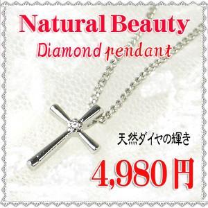 [あす着]天然ダイヤモンド シルバー クロスネックレス(ペンダント)ZNVY0196-si