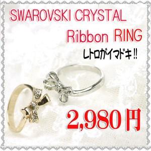 [あす着]【送料無料】大きいリボン☆蝶結びにクリスタルを埋め込んだリボンリング指輪 BR-7028